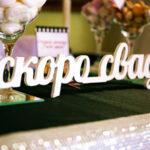 Подготовка к свадьбе: основные этапы